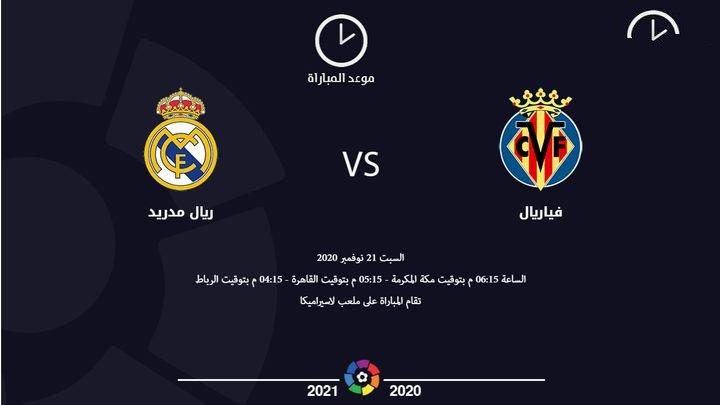 موعد وتوقيت مشاهدة مباراة ريال مدريد وفياريال اليوم 21-11-2020