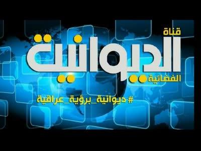 تردد قناة الديوانية Diwaniya النايل