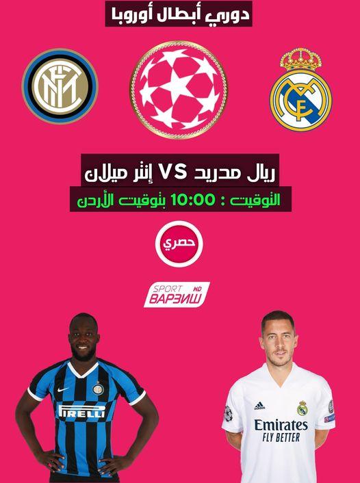 مجانا مباراة ريال مدريد وإنتر ميلان اليوم 25-11-2020 على قناة tv varzish hd