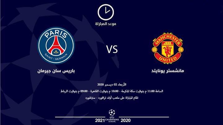 موعد وتوقيت مشاهدة مباراة مانشستر يونايتد وباريس سان جيرمان اليوم 2-12-2020