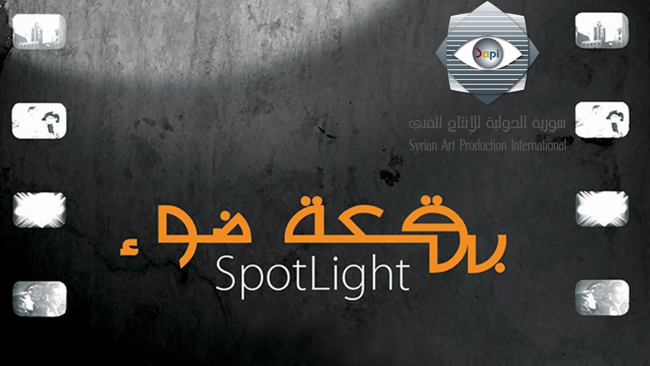 موعد وتوقيت عرض مسلسل بقعة ضوء ج1 على قناة لنا السورية