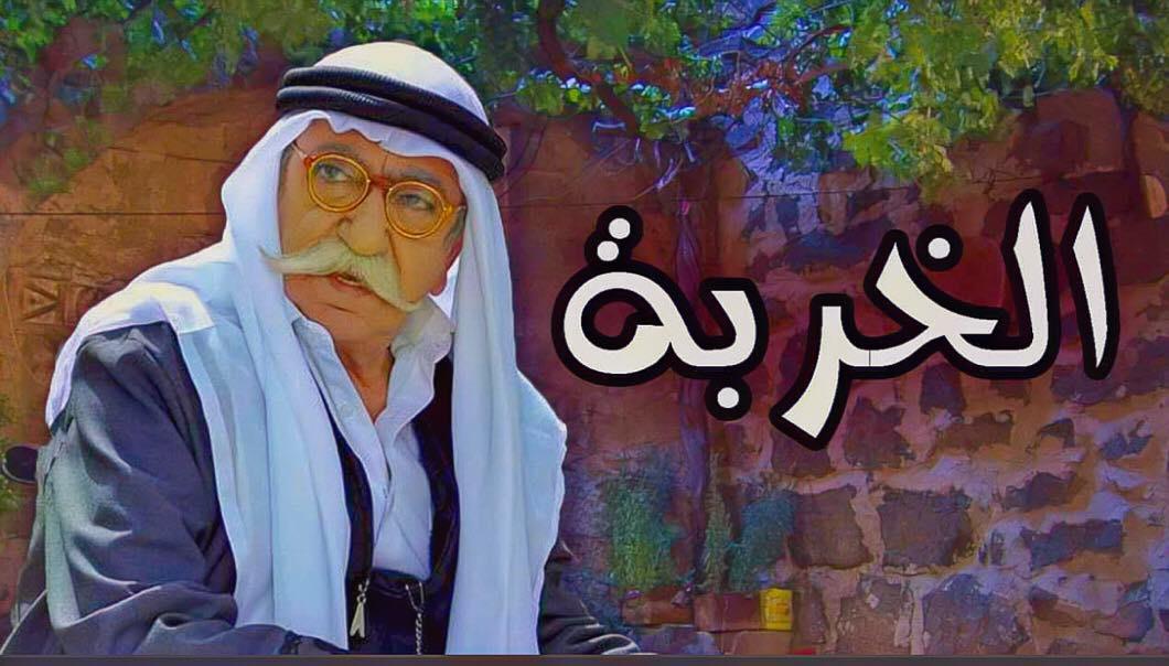 موعد وتوقيت عرض مسلسل الخربة على قناة لنا السورية