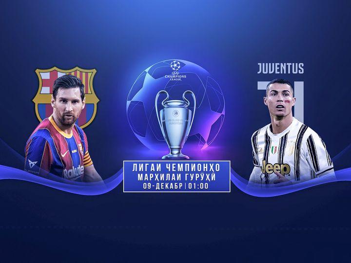 مجانا مباراة برشلونة ويوفنتوس قناة