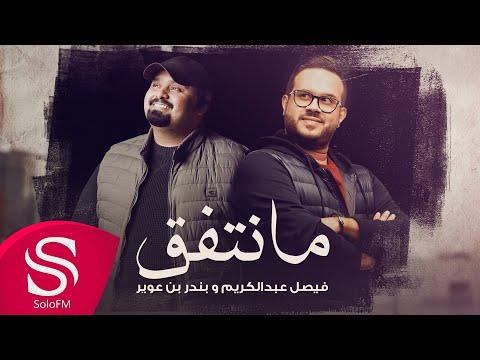 كلمات اغنية مانتفق فيصل عبدالكريم 523512_dreambox-sat.