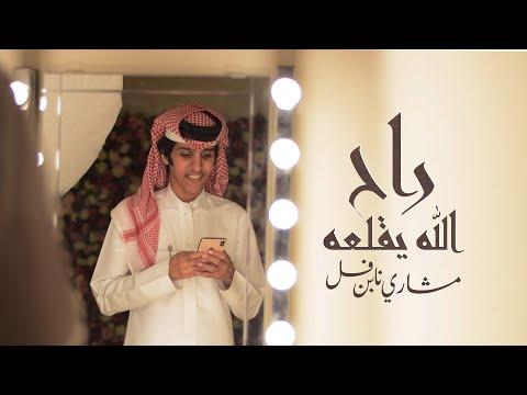 كلمات اغنية راح الله يقلعه مشاري بن نافل 2020 مكتوبة كاملة