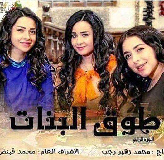 موعد وتوقيت عرض مسلسل طوق البنات الجزء الرابع على قناة السومرية