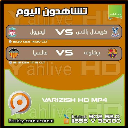 جدول مباريات قناة VARIZISH HD على Intelsat اليوم السبت 19-12-2020