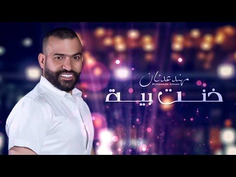 كلمات اغنية خنت بية مهند عدنان 2020 مكتوبة كاملة