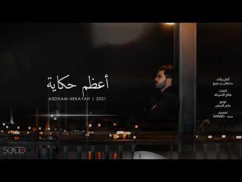 كلمات شيلة اعظم حكاية سلطان بن مريع 2020 مكتوبة كاملة