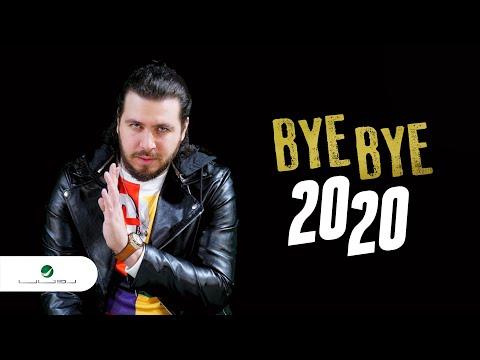 كلمات اغنية باي باي 2020 محمد قماح مكتوبة كاملة