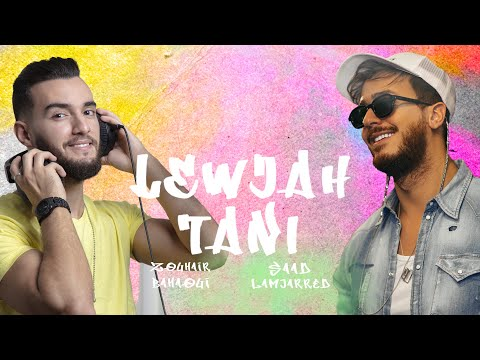 كلمات اغنية لوجه التاني سعد لمجرد وزهير بهاوي مكتوبة كاملة