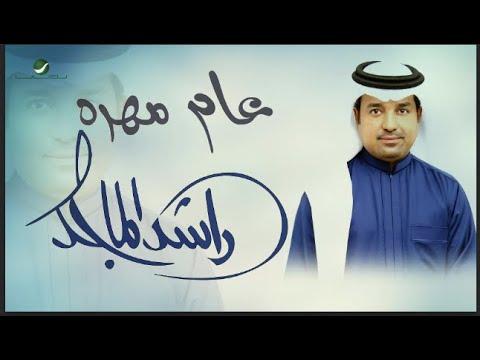 كلمات اغنية عام مهره راشد الماجد مكتوبة كاملة