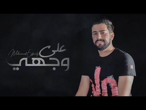 كلمات اغنية على وجهي محمد افندي مكتوبة كاملة