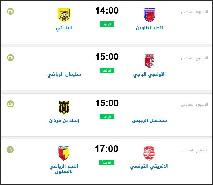 مواعيد وجدول مباريات اليوم الاحد 3-1-2021