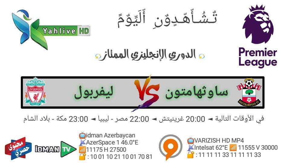 جدول مباريات قناة ادمان Idman