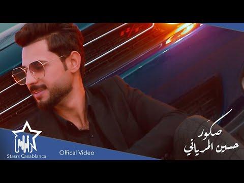 كلمات اغنية صكور حسين المرياني مكتوبة كاملة