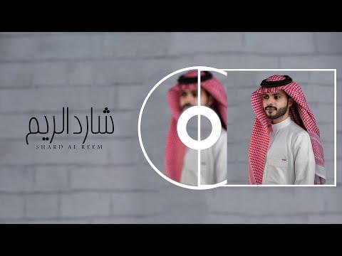 كلمات شيلة شارد الريم منصور الوايلي مكتوبة كاملة