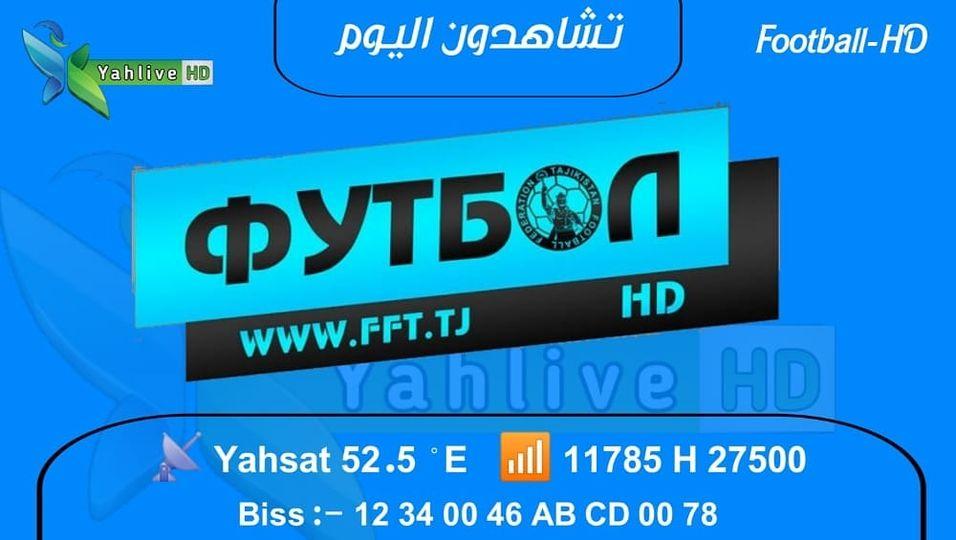 جدول مباريات قناة فوتبول Football-HD اليوم الاحد 10-1-2021