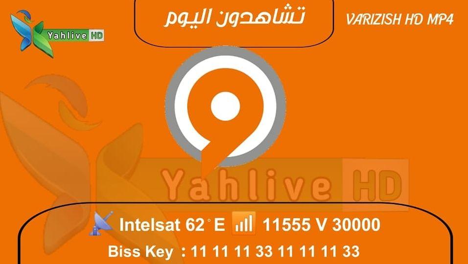 جدول مباريات قناة VARIZISH HD على Intelsat اليوم الاحد 10-1-2021