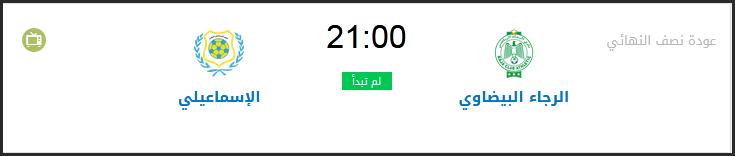 مواعيد وجدول مباريات اليوم الاثنين 11-1-2021