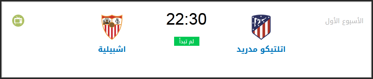 مواعيد وجدول مباريات اليوم الثلاثاء