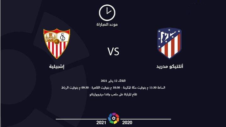 موعد وتوقيت مشاهدة مباراة أتلتيكو مدريد وإشبيلية اليوم 12-1-2021