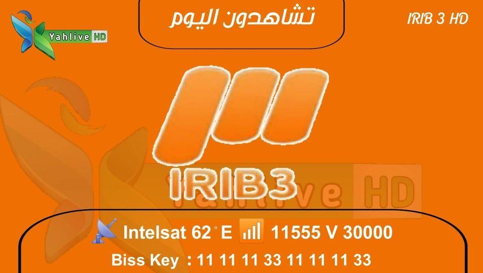 اليوم مباراة برشلونة وريال سوسييداد مجانا على قناة irib 3 hd الايرانية