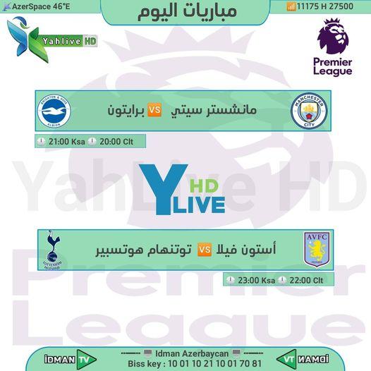 جدول مباريات قناة ادمان Idman Azerbaycan اليوم الاربعاء 13-1-2021