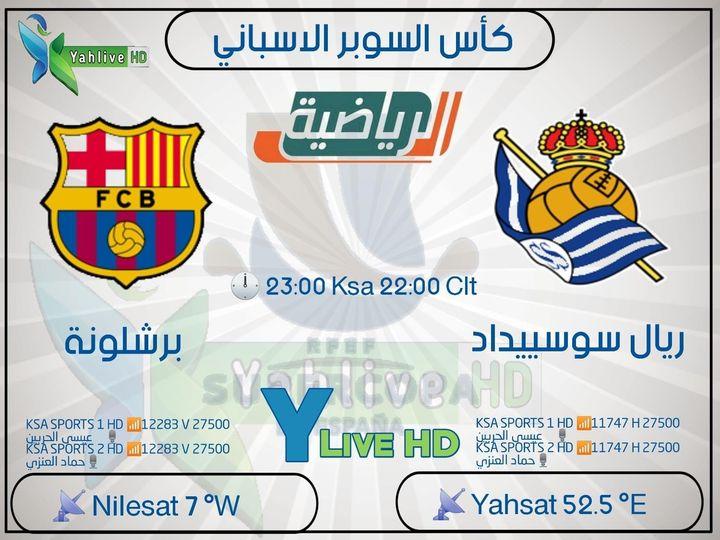 مجانا مباراة برشلونة وريال سوسييداد اليوم 13-1-2021 على السعودية الرياضية