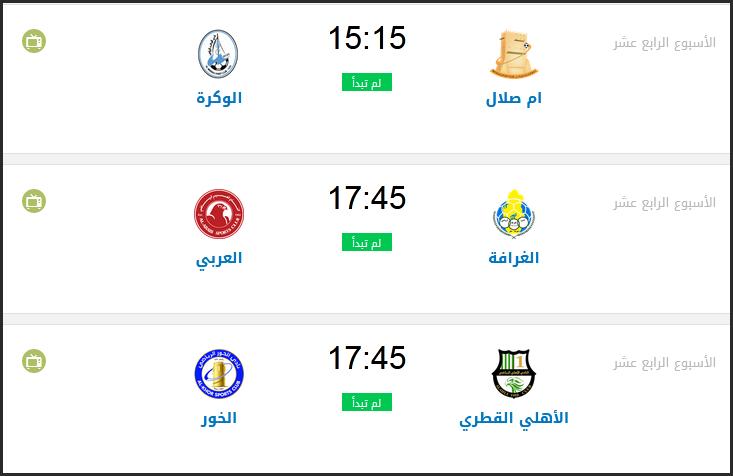مواعيد وجدول مباريات اليوم الاربعاء