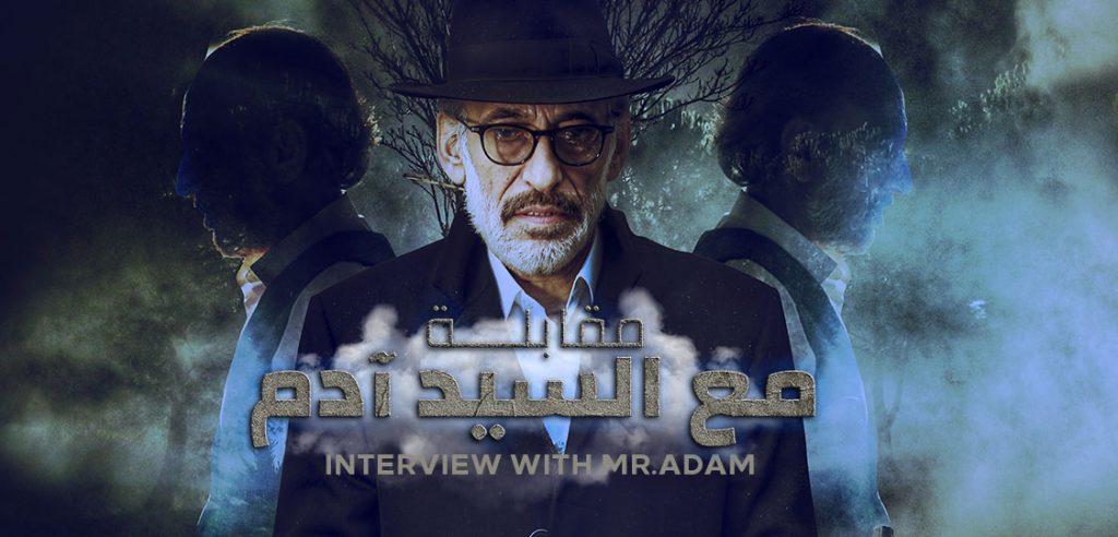موعد وتوقيت عرض مسلسل مقابلة مع السيد آدم على قناة لنا