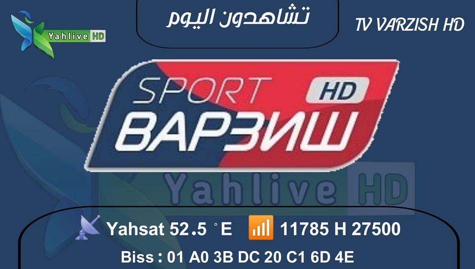 جدول مباريات قناة فارزش Varzish Sport HD اليوم السبت 16-1-2021