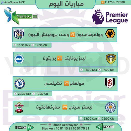 جدول مباريات قناة ادمان Idman Azerbaycan اليوم السبت 16-1-2021