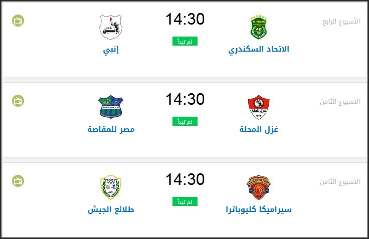 مواعيد وجدول مباريات اليوم الاثنين 18-1-2021