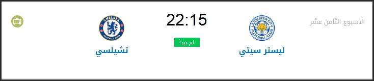 مواعيد وجدول مباريات اليوم الثلاثاء 19-1-2021