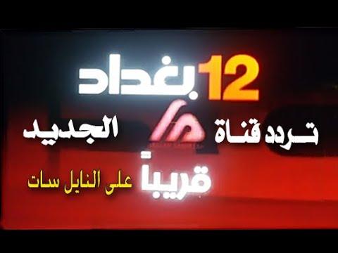 تردد قناة بغداد 12 Baghdad على النايل سات اليوم 19-1-2021
