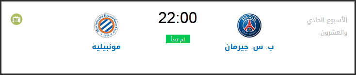 مواعيد وجدول مباريات اليوم الجمعة