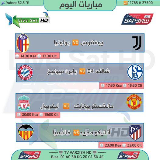 جدول مباريات قناة فارزش Varzish Sport HD اليوم الاحد 24-1-2021