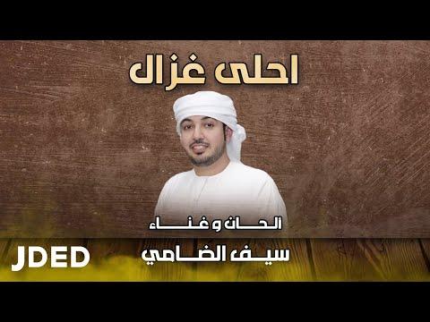 كلمات اغنية أحلى غزال سيف الضامي مكتوبة كاملة