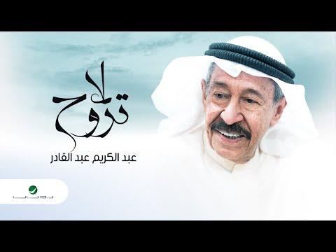 كلمات اغنية لا تروح عبدالكريم عبدالقادر مكتوبة كاملة