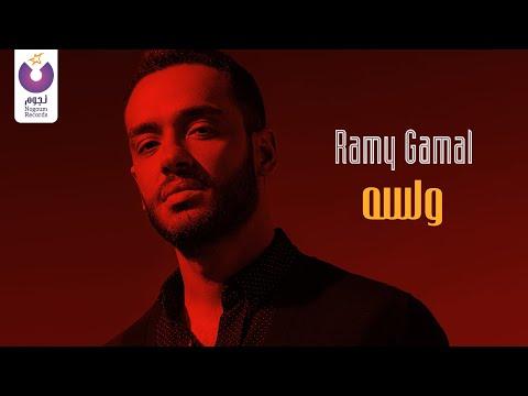 كلمات اغنية ولسه رامي جمال مكتوبة كاملة