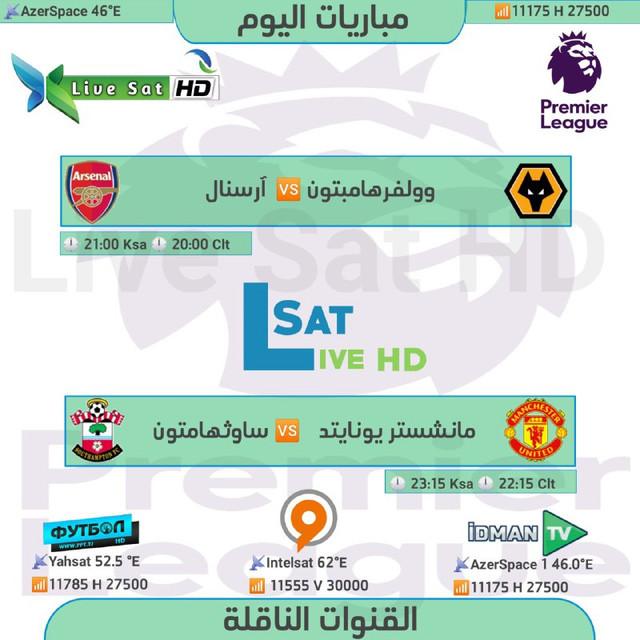 جدول مباريات قناة Football-HD اليوم 524255_dreambox-sat.