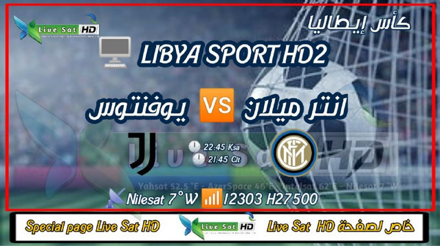 جدول مباريات قناة libya sport