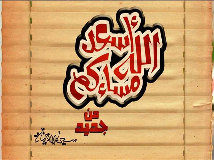 محمود حميدة ضيف أول حلقة من برنامج أسعد الله مساءكم من جديد