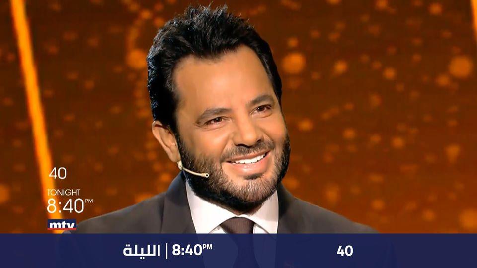 موعد وتوقيت عرض برنامج 40 على قناة إم تي في اللبنانية