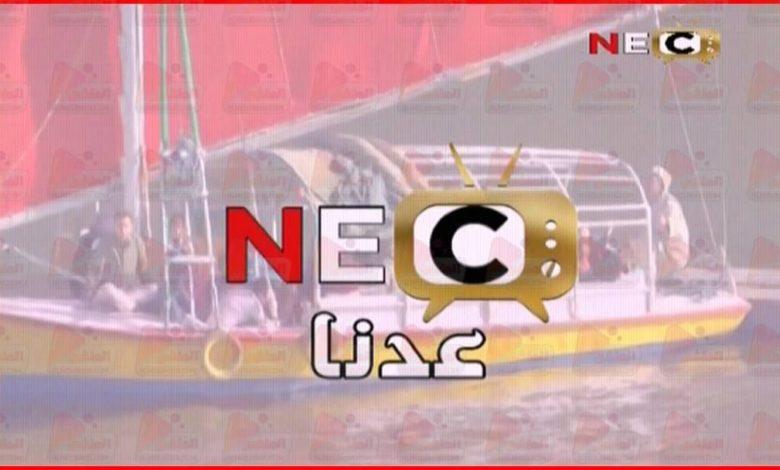 تردد قناة nec على النايل سات اليوم 6-2-2021