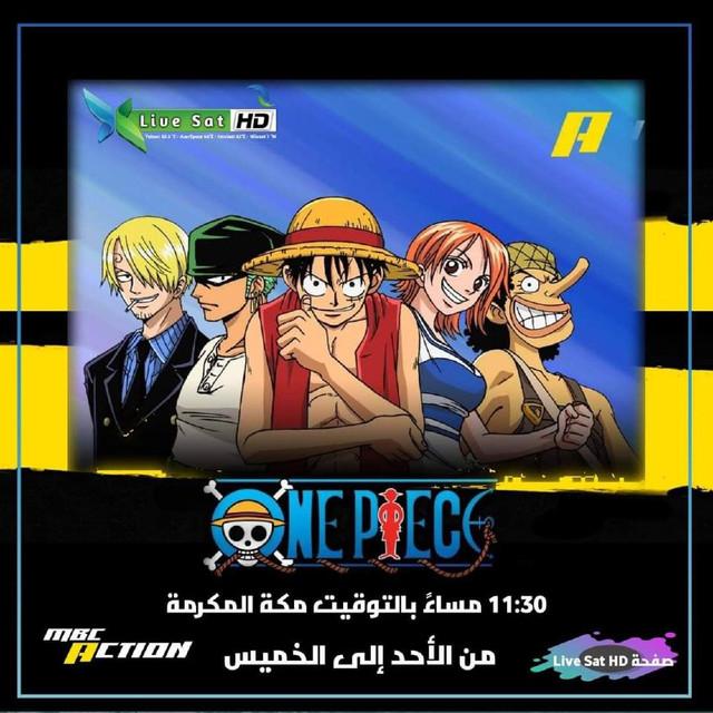 موعد وتوقيت عرض انمي ون بيس One Piece على قناة MBC Action