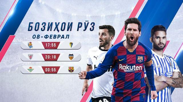 جدول مباريات قناة فارزش Varzish Sport HD اليوم الاحد 7-2-2021