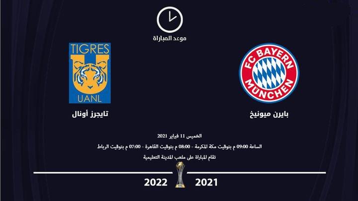 موعد وتوقيت مشاهدة مباراة بايرن ميونخ وتيجريس اليوم 11-2-2021
