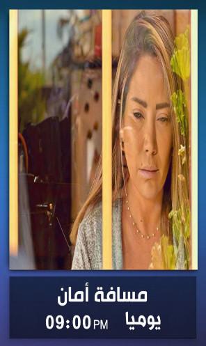 موعد وتوقيت عرض مسلسل مسافة أمان على قناة لنا السورية lana tv